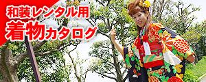 「媛さんぽ」着物・カタログ