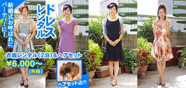 媛さんぽ ドレス レンタル ヘアセット