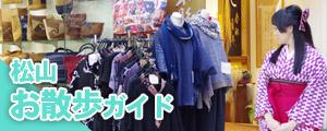 「媛さんぽ」松山お散歩ガイド