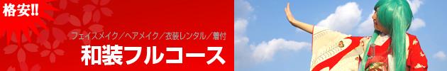 「媛さんぽ」和装フルコース