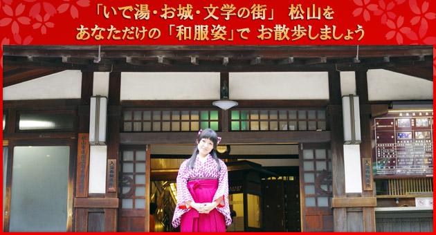 あなただけの「和服姿」で松山の街を散歩しよう