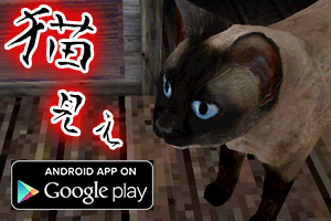 猫見え GooglePlay