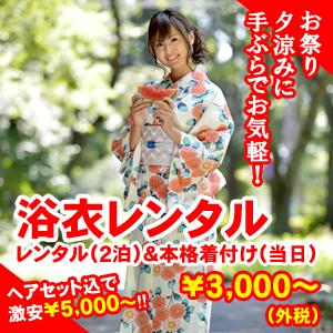 「媛さんぽ」浴衣レンタル・着付