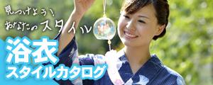 「媛さんぽ」浴衣スタイルカタログ