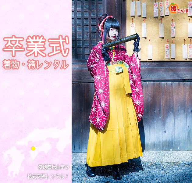 媛さんぽ 卒業式 着物 袴 レンタル 着付け