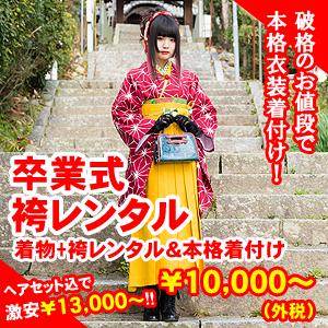 「媛さんぽ」卒業式 袴レンタル・着付