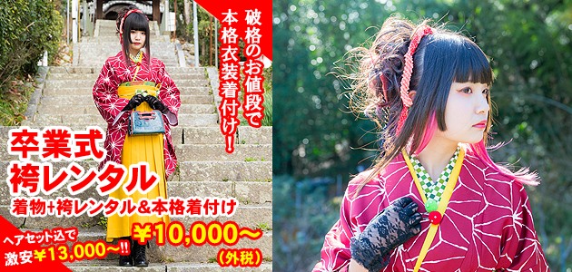 媛さんぽ 卒業式 袴着物 レンタル ヘアセット