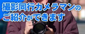 撮影同行カメラマンご紹介できます