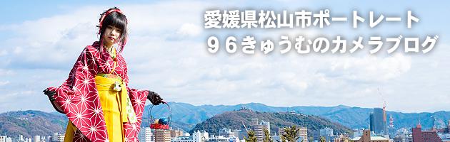 96きゅうむのカメラブログ