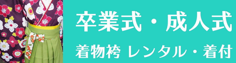 ろまんす散歩 卒業式・成人式 着物袴レンタル&着付