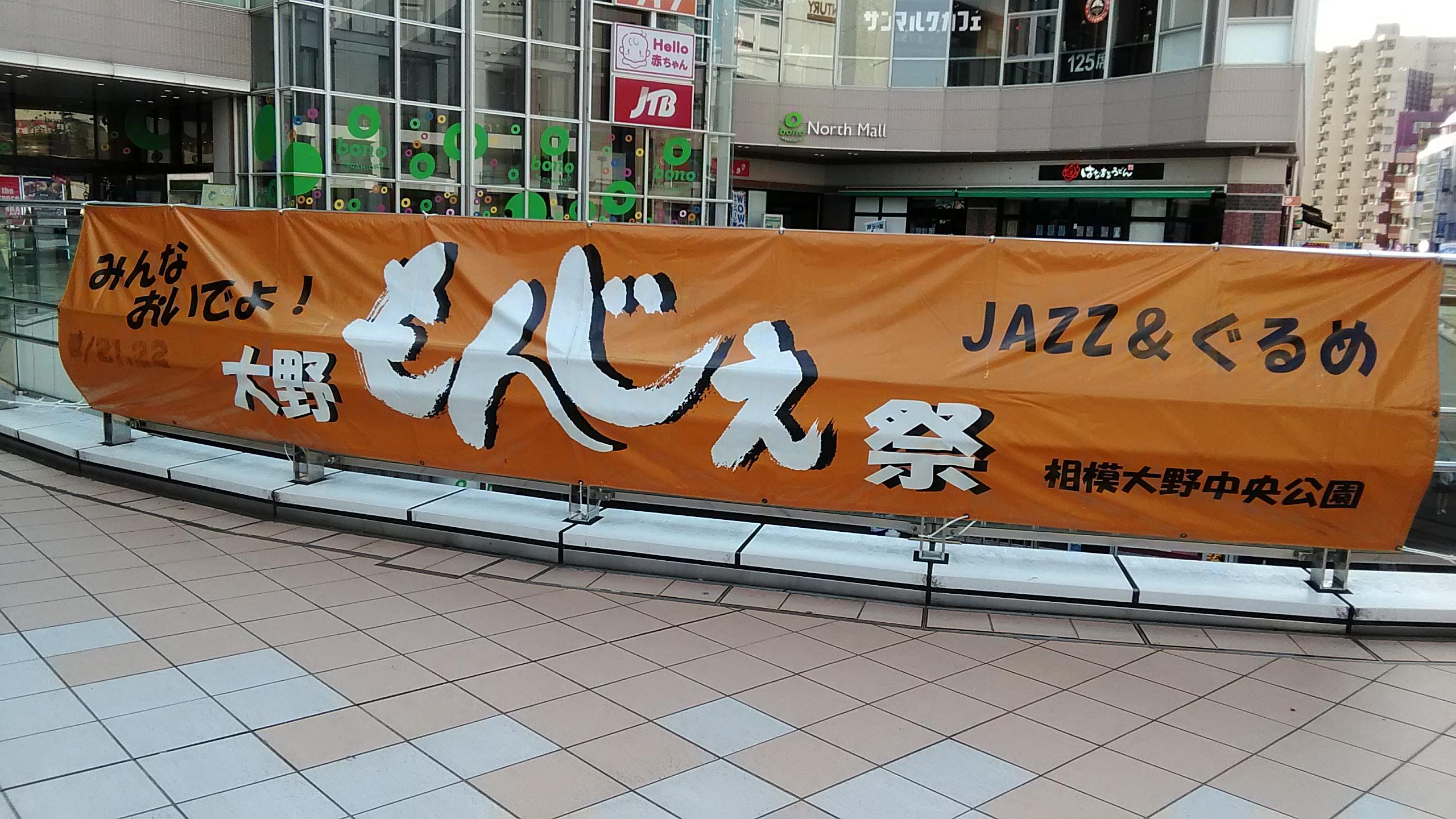 相模大野 8月25日、26日は「もんじぇ祭り」