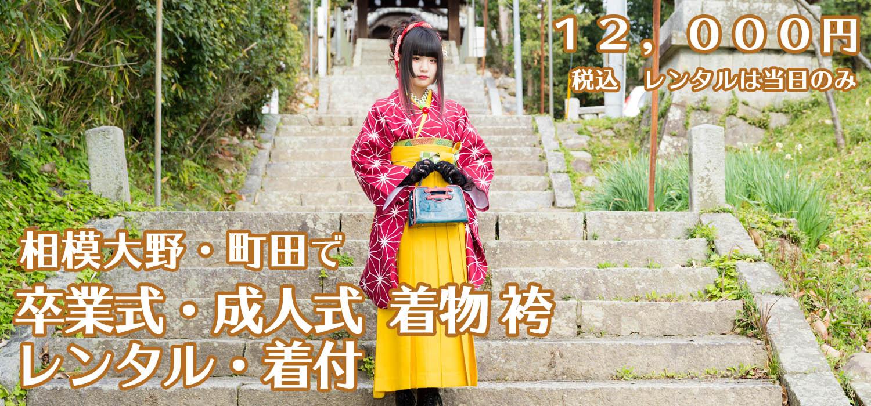 ろまんす散歩 卒業式・成人式 着物 袴 レンタル着付 12000円